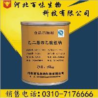 优质 厂价现货批发零售 食品级 EDTA铁钠 乙二胺四乙酸铁钠