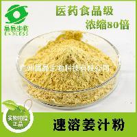 鲜姜味生姜提取物姜汁粉 高浓缩水溶无渣 天然食品级速溶生姜粉
