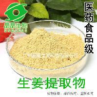 发热驱寒姜风味姜辣素 超临界食品级生姜提取物粉姜茶姜糖膏原料