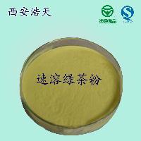 速溶绿茶粉 质量保证量大从优 1公斤起订 厂家直供冷溶性