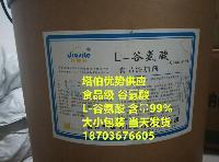 量大从优】L-谷氨酸 谷氨酸 正品保障 含99% 现货 【厂家直销