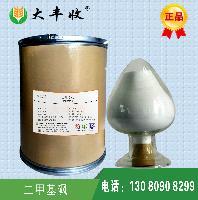 热销 二甲基砜0-20目 食品级 含量99.9一公斤起订 质量保证