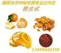 橙皮苷90% -98% 二氢黄酮甙 柚甙 柚皮苷 陈皮甙