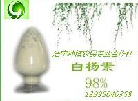 白杨素98% 白杨黄素 二羟黄酮7-二羟基黄酮