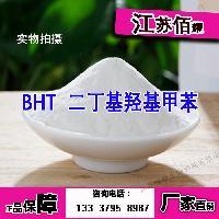 BHT二丁基羟基甲苯厂家BHT二丁基羟基甲苯生产厂家