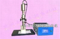 超声波萃取仪原理,超声波萃取设备生产厂家