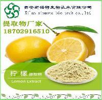天然柠檬粉   柠檬提取物   柠檬果粉 厂家直销