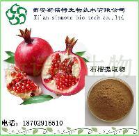 石榴皮提取物   石榴多酚40%   水溶性   石榴皮粉