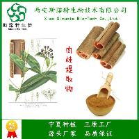 肉桂提取物 常年现货 天然植物萃取 三原工厂定制