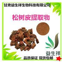 松树皮提取物10:1 花青素2.5% 松树皮速溶粉