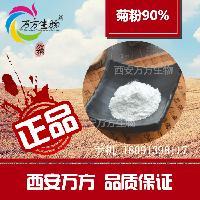 菊芋提取物90%   天然菊糖  保健原料 现货
