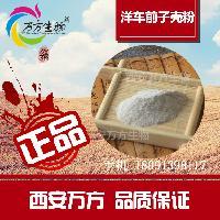 西安万方生物厂家供应洋车前子壳粉  圆苞车前子壳粉