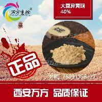 西安万方生物厂家供应 大豆异黄酮40% 直销包邮