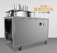 旭朗XL-75型商用不銹鋼多功能土豆切片機價格