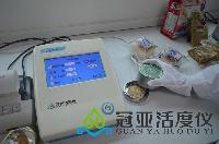 食品水分活度快速测定仪