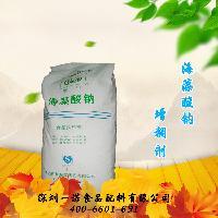 海藻酸钠生产厂家  海藻酸钠【一诺】