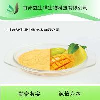 甘肃益生祥 芒果酵素  源头工厂