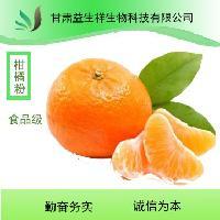 柑橘粉 柑橘酵素 速溶
