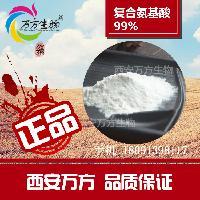 西安万方生物厂家供应复合氨基酸99% 直销包邮