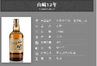 山崎12年批发/>山崎12年价格//日本威士忌专卖