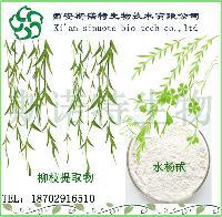 水杨甙80% 柳枝提取物 斯诺特直销 水杨苷