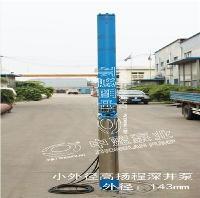 供应143GJ超高扬程潜水泵-高扬程深井泵厂家供应