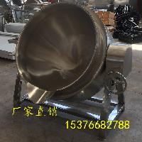 食品级不锈钢电加热夹层锅  豆瓣酱炒锅