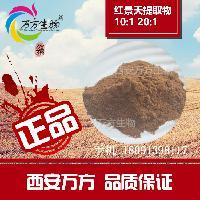 西安万方生物厂家供应 红景天浓缩粉 提取物