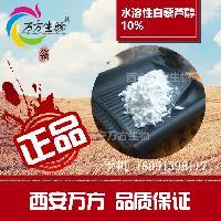 西安万方生物厂家供应 水溶性白藜芦醇10% 直销包邮