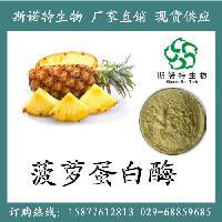 菠萝蛋白酶|菠萝萃取粉
