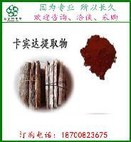 斯诺特生物 卡宾达树皮提取物 20:1 安哥拉进口提取物   明星产品