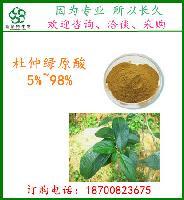 杜仲提取物   5%~98%绿原酸  自有种植基地  量大从优