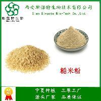 糙米提取物 10:1 西安斯诺特 现货库存销售 多年植提工厂