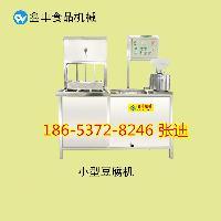 河南豆腐自动生产设备 大型豆腐机器 果蔬豆腐生产厂家