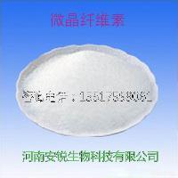 厂家直销优质食品级微晶纤维素曲阜天利压片专用抗结剂
