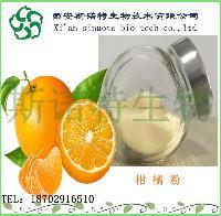 柑橘粉99%   斯诺特厂家直销  蜜橘粉  柑橘粉  桔子粉