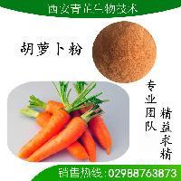 胡萝卜粉|胡萝卜速溶粉|胡萝卜提取物