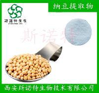 纳豆激酶 纳豆提取物 纳豆粉  植物提取物  厂家原料 斯诺特厂家