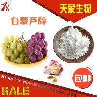 白藜芦醇98% 全反式 葡萄皮/虎杖提取物 1kg包装 白藜芦醇粉