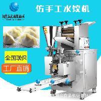 仿手工饺子机 包合式饺子机 速冻饺子机