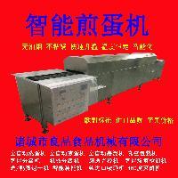 专业供应自动煎蛋机|荷包蛋自动成型/省人工质优价廉