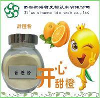 柳橙提取物    甜橙粉    浓缩橙汁粉    甜橙提取物