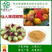 仙人掌果提取物 10:1 西安斯诺特  多年植提 研发生产一体