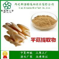 平菇提取物 10:1蘑菇粉 富硒蘑菇粉  西安斯诺特  多年植提