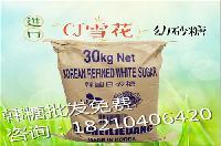 韩国幼砂糖原装进口雪花白砂糖今日现货批发价格