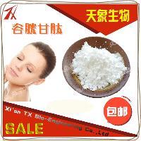 谷胱甘肽 食品级 化妆品级 99% 还原/氧化型 谷胱甘肽粉