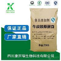 食品级牛皮胶原蛋白生产厂家