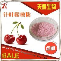 针叶樱桃粉 针叶樱桃提取物 天然VC 17% 植提厂家直销