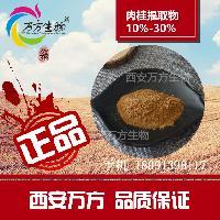 西安万方生物厂家供应  肉桂提取物 肉桂多糖10-30%10:1 直销包邮