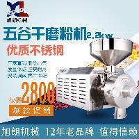 新款HK-860五谷杂粮2.2KW磨粉机/不锈钢打粉